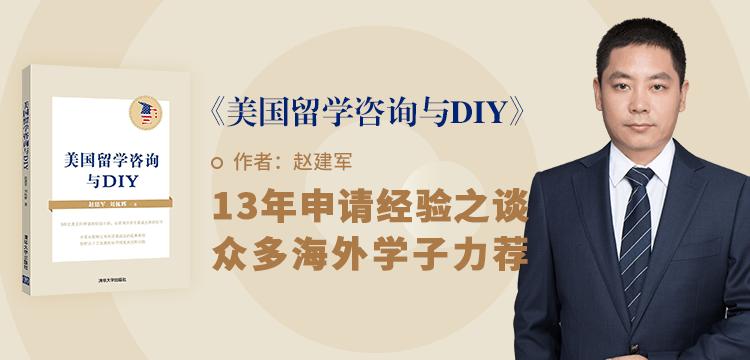 美国留学咨询与DIY - 赵建军