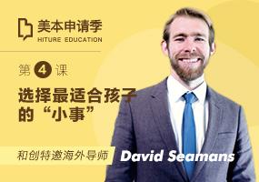 背景提升 - 留学公开课 - 海外导师