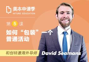 竞争力提升 - 留学公开课 - 海外导师