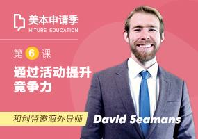本科申请活动规划 - 留学公开课 - 海外导师